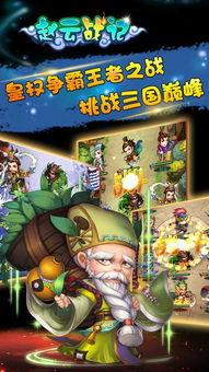 皇道帝纪-...t 赵云战纪 皇帝争夺战 一起一起游戏网