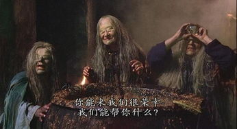 冷寂战魔-珀修斯心生一计,让布伯抢走女巫唯一的一只眼睛,要挟她们想出办法...