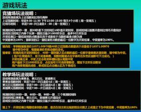 深圳前海中深投科技大亨帝国游戏运营总部诚招各级代理 会员