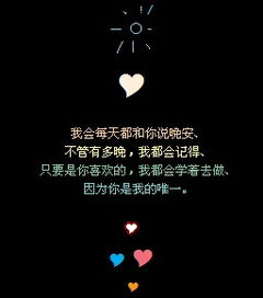 个性情侣爱情QQ留言代码 因为你是我的唯一 QQ空间QQ空间留言代码