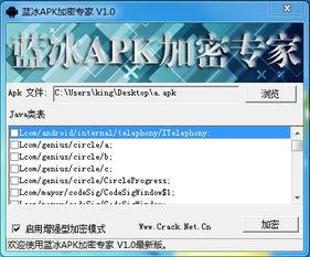 一款超强的安卓APK加密软件
