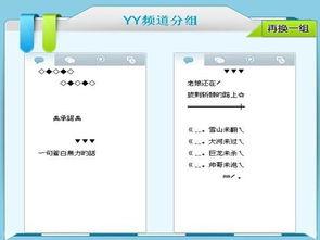 yy频道分组