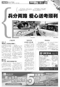 警告网站受美国法律保护萝莉高中-...京高考爱心车队接受预订 7年顺利送考285人