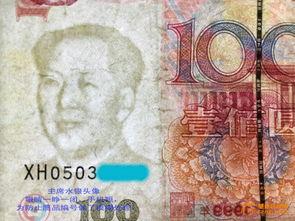 ...99年百元错版人民币