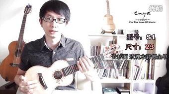 【小鱼吉他屋】恩雅enya S1女神款 云杉尤克里里ukulele评测-KAKA卡...