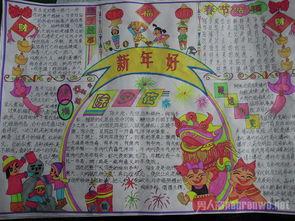 ...正月十五手抄报资料大全 元宵节是中国的狂欢节