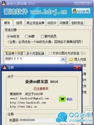 豪迪QQ群发器2014最新版0320免费去尾巴破解版免注册码