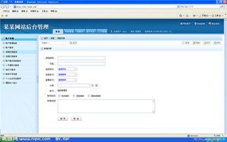 Metinfo企业CMS网站管理系统开启后台登陆验证码