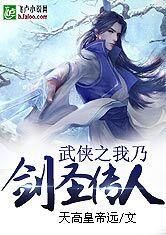 武侠之我乃剑圣传人小说