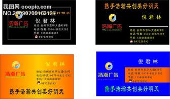 ...公司业务名片_广告设计名片微利设计名片模板其他个人名片-名片 其...