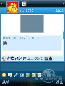 图18 视频效果-将聊天进行到底 手机QQ2009 Beta1体验