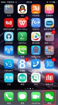 iPhone 6S微信清理缓存的办法