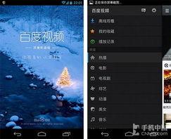 百度视频截图-热门可不一定最好 Android装机软件推荐