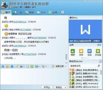 网络文学借力QQ群挖掘 粉丝经济 ... 在这个过程中,腾讯QQ群发挥了...