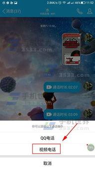 手机QQ视频通话怎么开启漫画滤镜