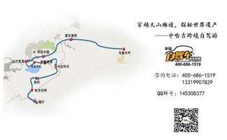 2016年新疆丝绸之路三条跨境自驾旅游线路在京发布