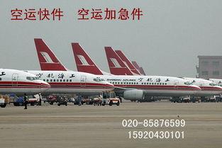广州到济南航空货运空运公司及空运价格费用多少