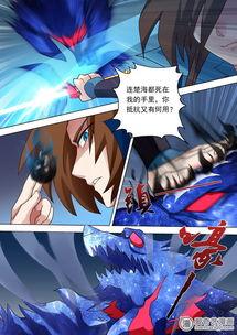 灵剑尊 第二十五话 雷厉风行的楚家主 爱奇艺漫画