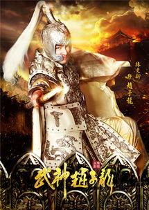 ...力加盟的高颜值乱世情侠传奇史诗《武神赵子龙》即将于4月3日登陆...