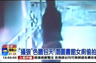两女子酒店如厕被偷拍不雅照 熟人尾随拍摄实施敲诈勒索