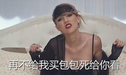 泰勒 斯威夫特的新单曲MV,浮夸到每帧都能当表情包好吗