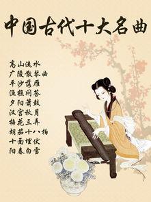表情 中国古代十大名曲HD 古筝古典音乐艺术en el App Store 表情