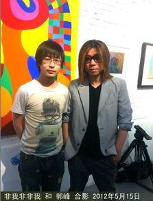 永爱杨颖的繁体字网名-2012年5月15日下午,在北京大山子798艺术区圣歌画廊,歌手郭峰