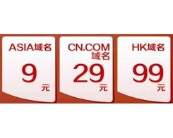 COM/.hk域名优惠活动   日期: