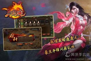 三国魂h5游戏下载,三国魂h5手机网页游戏 网侠安卓游戏站