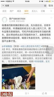 abigailratchford最新-法制晚报快讯(   ) 湖南临澧县4岁男童毛毛被闷死在校车一事在网上...