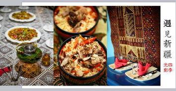 以文入道-初入新疆 邂逅21道美味   文.图 四季光影   提及新疆,你最常想到的美...