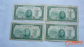 民国35年台币100元