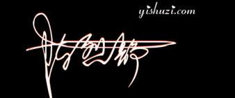 教我怎么写艺术签名陈烈静