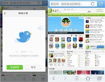 ...屏穿越很霸气 手机QQ浏览器新版试用