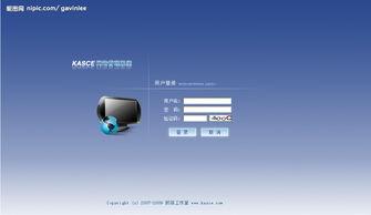网站后台登陆界面图片