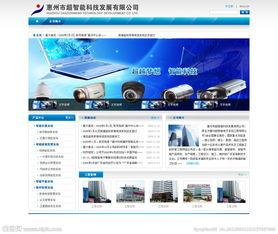flowoffunds中文-电子科技公司网站首页psd无网页代码图片