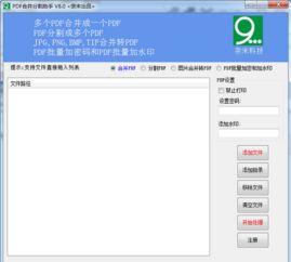 奈末PDF合并分割助手下载v8.5 官方版 办公软件 Arp下载站