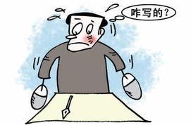 纣殇-日前,首期《中国汉字听写大会》播出,随机选取现场观众组成