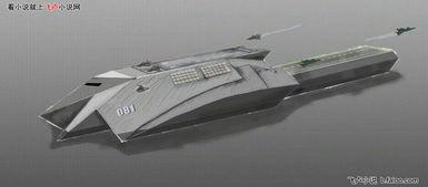 位面之最强指挥官 暗影 反雷达航空攻击舰