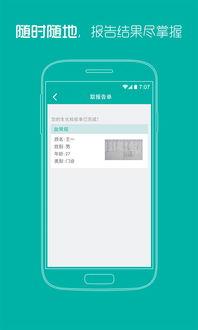 掌上同济app 同济医院app下载 v2.5 安卓版 比克尔下载