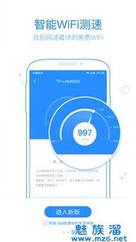 360免费wifi如何打开?如何设置360免费wifi?