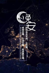 晚安祝福语 最美晚安问候图片带字