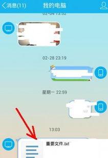 手机qq接收的文件在哪 手机qq接收的文件的保存路径介绍