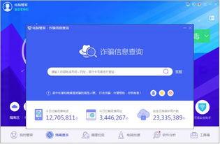 如何使用QQ管家查询信息是否为诈骗信息