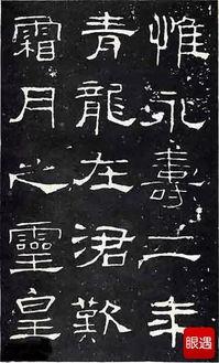 """毁于地震.隶书,二十二行,行三十八字.额篆书""""西岳华山庙碑""""..."""