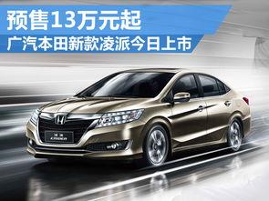 ,较现款增加了14mm.由于是改款车型,新款凌派车身宽度、高度以...