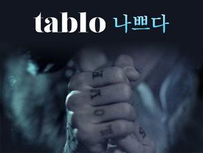 High队长Tablo回归歌谣界,主打曲《坏》MV公开发布   这是他签约YG...