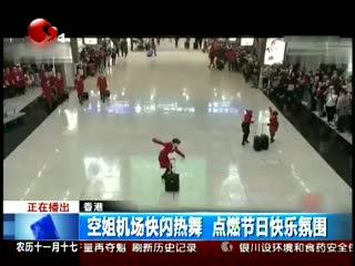 香港 空姐机场快闪热舞 点燃节日快乐氛围