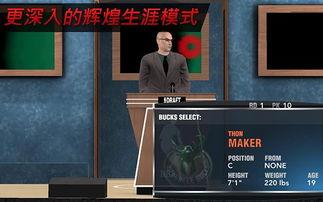 NBA 2K17中文手机版下载 NBA 2K17安卓汉化版下载v0.0.27 3DM手游