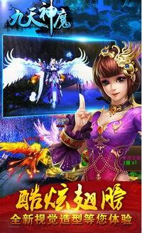 九天神魔手游下载 安卓动作RPG游戏 v1.28 免费版 丰富而刺激的副本 ...